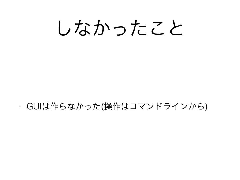 ͠ͳ͔ͬͨ͜ͱ w (6*࡞Βͳ͔ͬͨ ૢ࡞ίϚϯυϥΠϯ͔Β