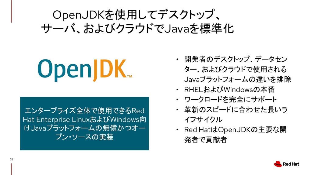 OpenJDKを使用してデスクトップ、 サーバ、およびクラウドでJavaを標準化 • 開発者の...