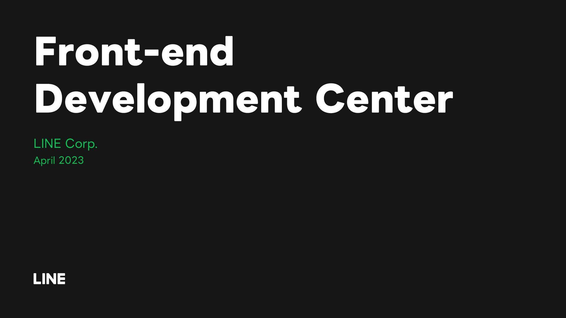 Front-end Development Center LINE Corp. 202107