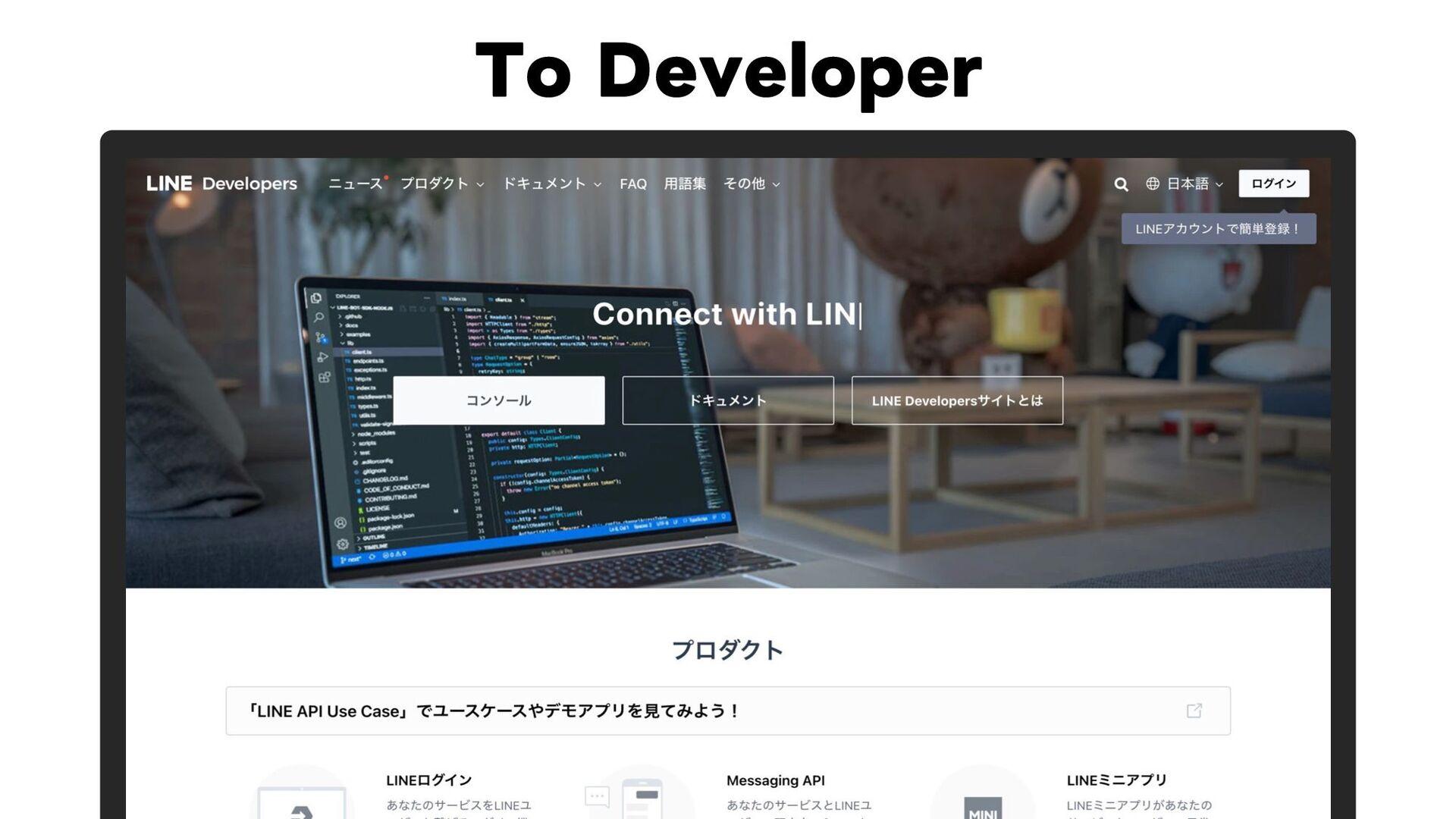 To Developer © LINE 12