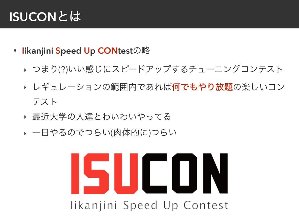 ISUCONͱ • Iikanjini Speed Up CONtestͷུ ‣ ͭ·Γ(?...