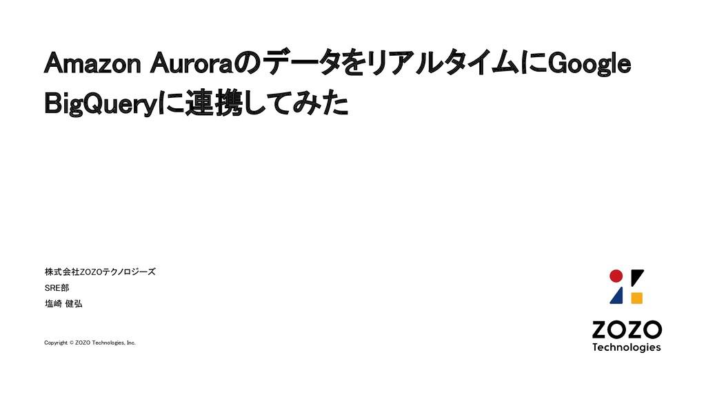 Amazon AuroraのデータをリアルタイムにGoogle BigQueryに連携してみた...