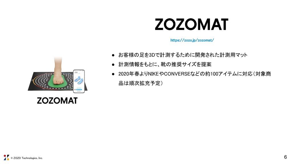 © ZOZO Technologies, Inc. 6 https://zozo.jp/zoz...