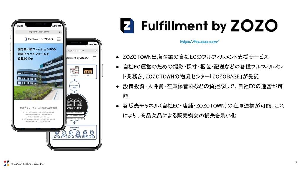 © ZOZO Technologies, Inc. 7 https://fbz.zozo.co...