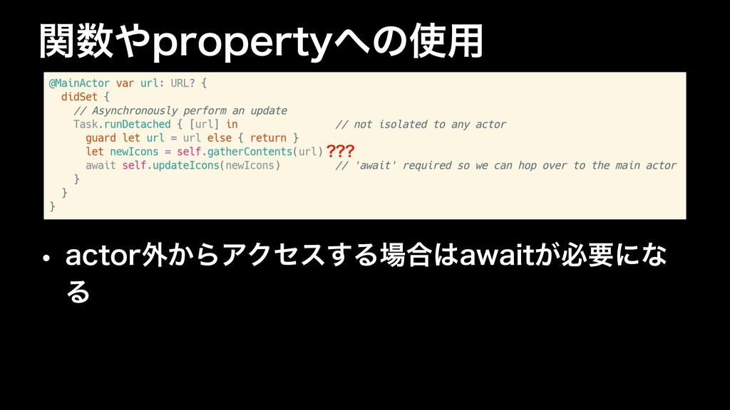 w BDUPS֎͔ΒΞΫηε͢Δ߹BXBJU͕ඞཁʹͳ Δ ؔQSPQFSUZͷ༻