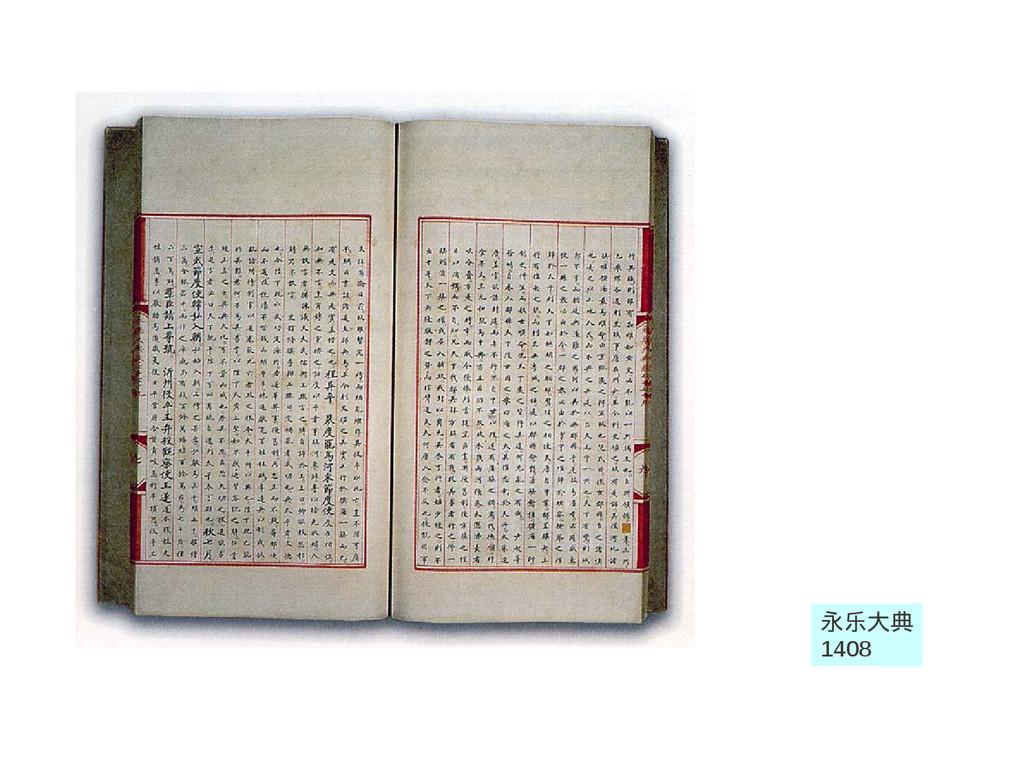 永乐大典 1408