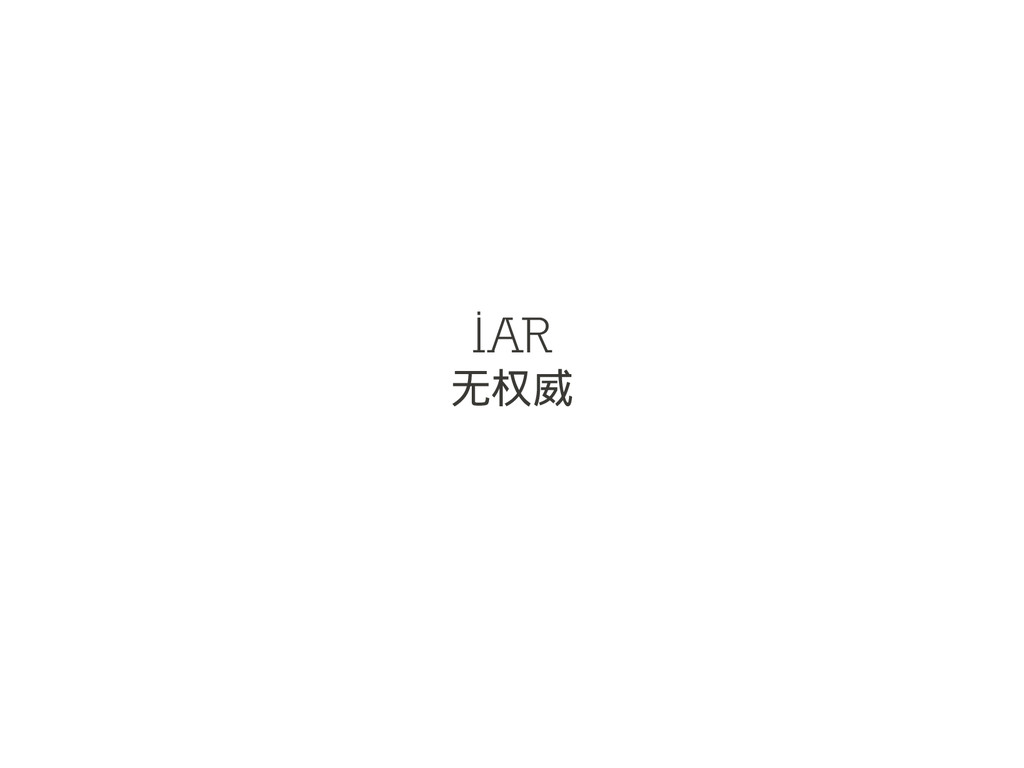 IAR 无权威