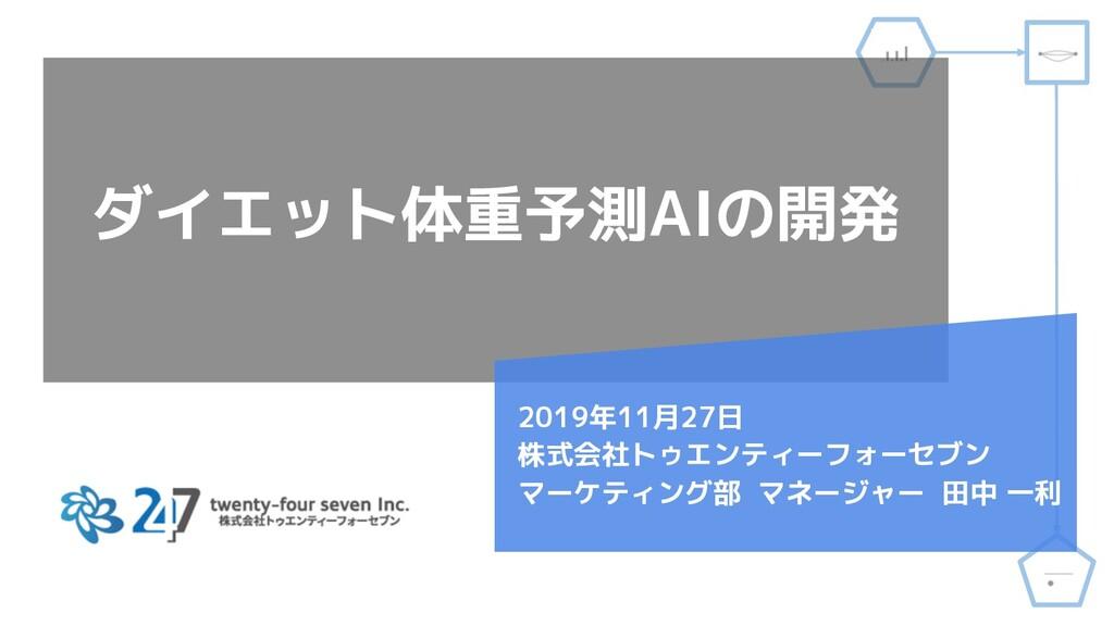 ダイエット体重予測AIの開発 2019年11月27日 株式会社トゥエンティーフォーセブン マー...