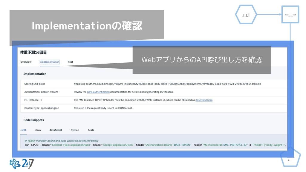 Implementationの確認 WebアプリからのAPI呼び出し方を確認