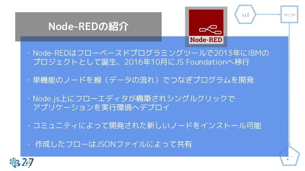 ・Node-REDはフローベースドプログラミングツールで2013年にIBMの プロジェクトとし...