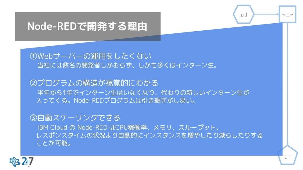 Node-REDで開発する理由 ①Webサーバーの運用をしたくない 当社には数名の開発者しかお...