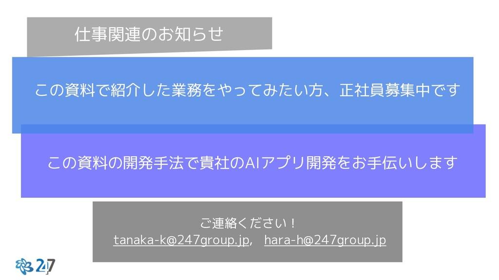 仕事関連のお知らせ ご連絡ください! tanaka-k@247group.jp, hara-h...