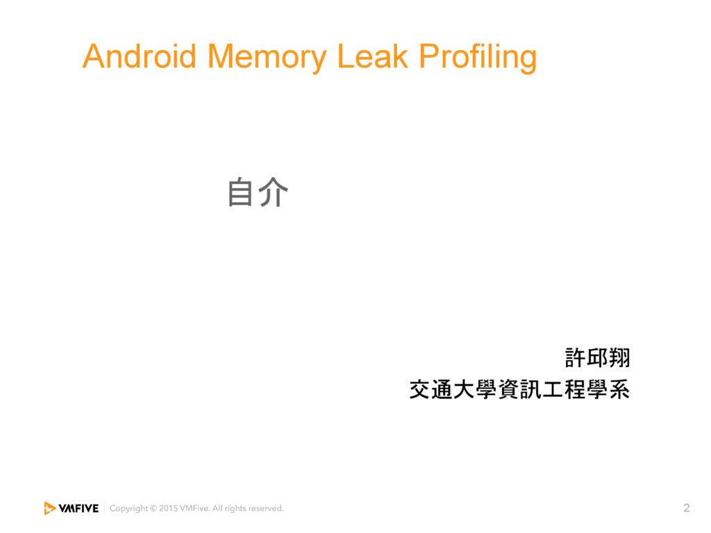 2 Android Memory Leak Profiling 許邱翔 交通大學資訊工程學系 ...