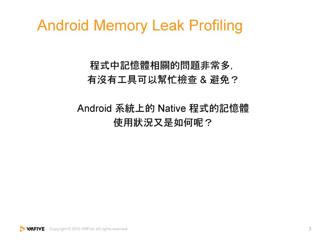 3 程式中記憶體相關的問題非常多, 有沒有工具可以幫忙檢查 & 避免? Android 系統上...