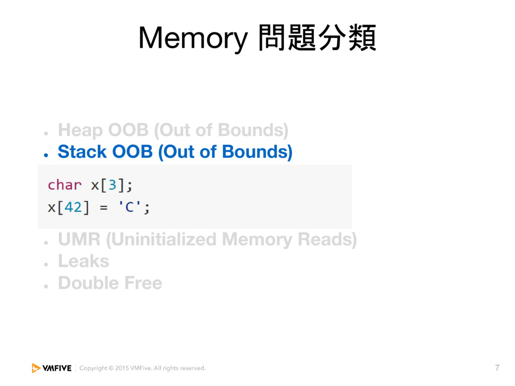 7 Memory 問題分類 ● Heap OOB (Out of Bounds) ● Stac...
