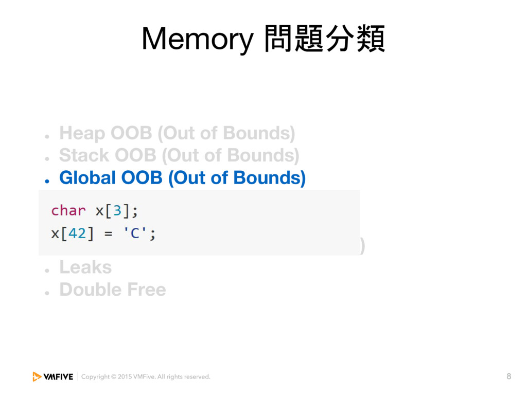 8 Memory 問題分類 ● Heap OOB (Out of Bounds) ● Stac...