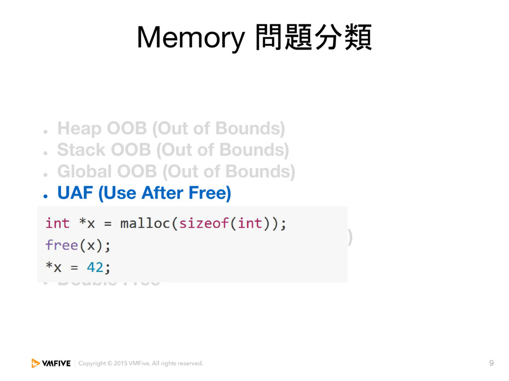 9 Memory 問題分類 ● Heap OOB (Out of Bounds) ● Stac...