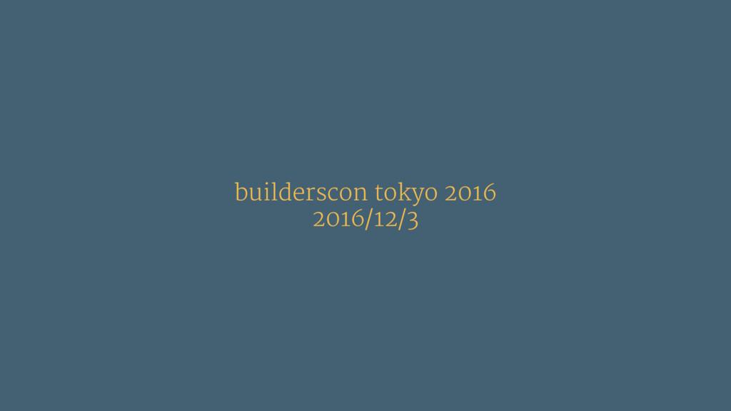 builderscon tokyo 2016 2016/12/3