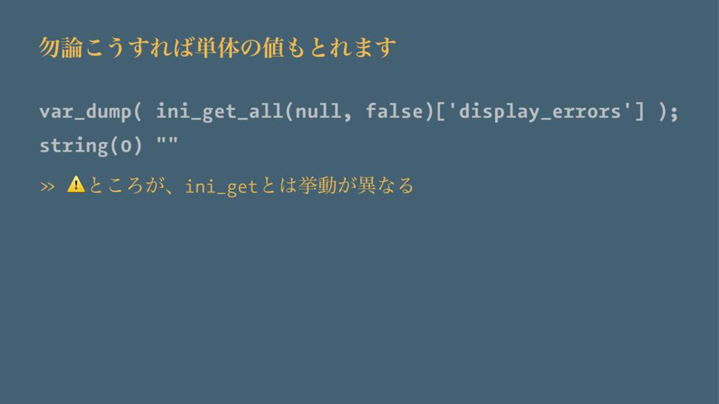 ͜͏͢Ε୯ମͷͱΕ·͢ var_dump( ini_get_all(null, fa...