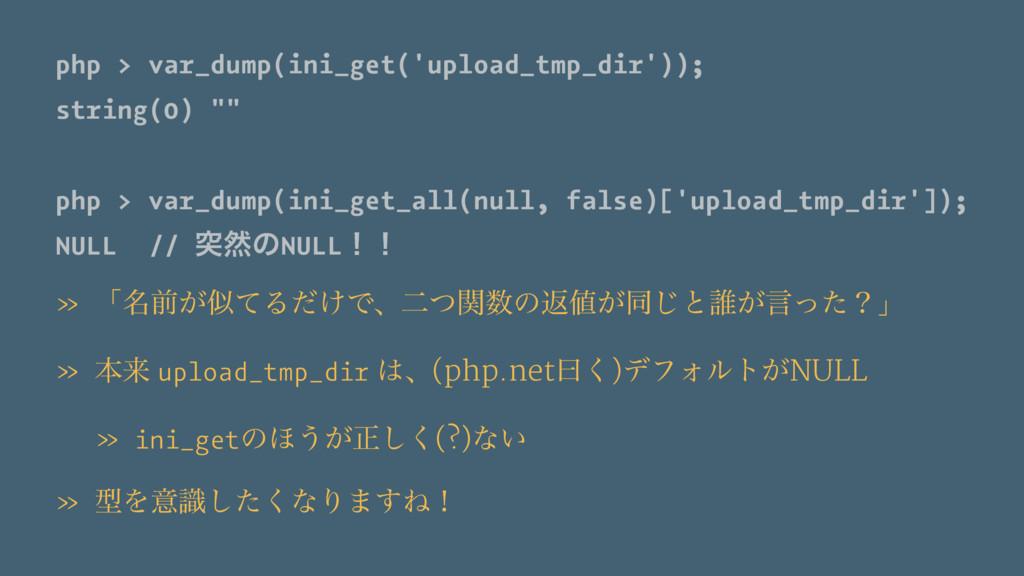 php > var_dump(ini_get('upload_tmp_dir')); stri...