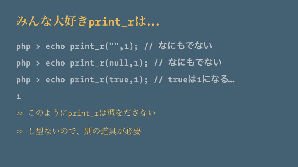 """ΈΜͳେ͖print_r… php > echo print_r("""""""",1); // ͳʹ..."""