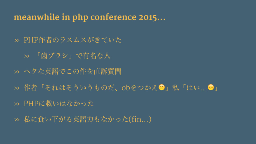 meanwhile in php conference 2015... » PHP࡞ऀͷϥεϜ...
