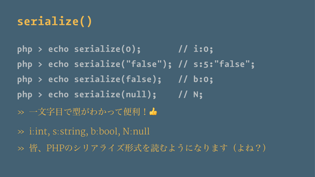 serialize() php > echo serialize(0); // i:0; ph...