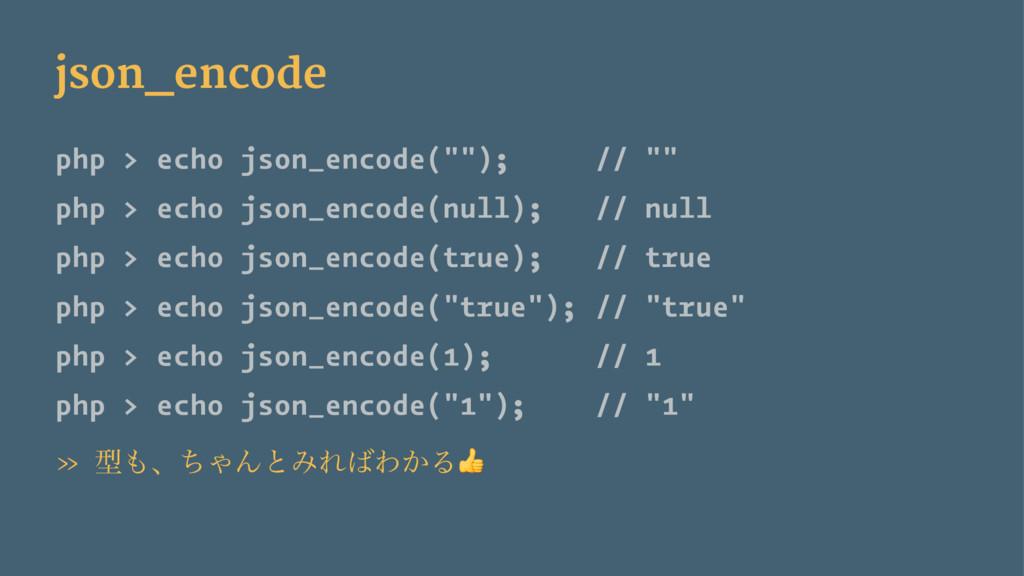"""json_encode php > echo json_encode(""""""""); // """""""" p..."""