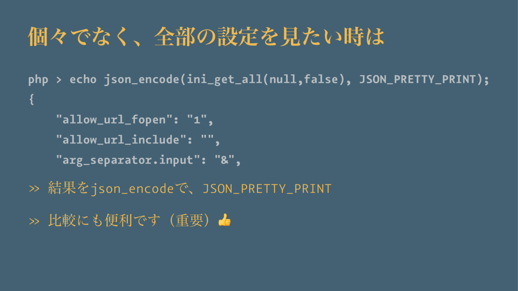 ݸʑͰͳ͘ɺશ෦ͷઃఆΛݟ͍ͨ php > echo json_encode(ini_ge...