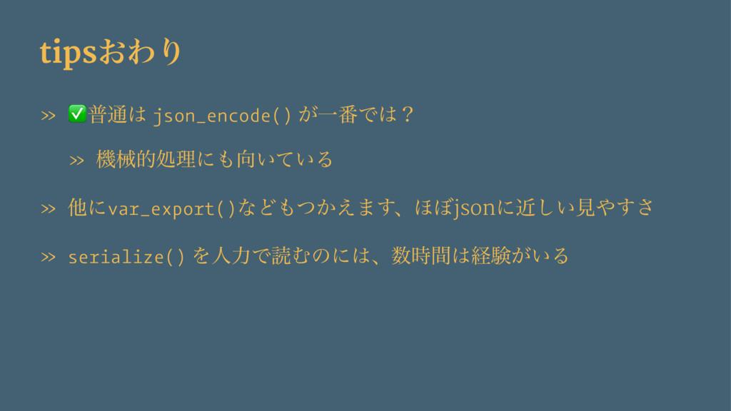 tips͓ΘΓ » ✅ී௨ json_encode() ͕Ұ൪Ͱʁ » ػցతॲཧʹ͍...
