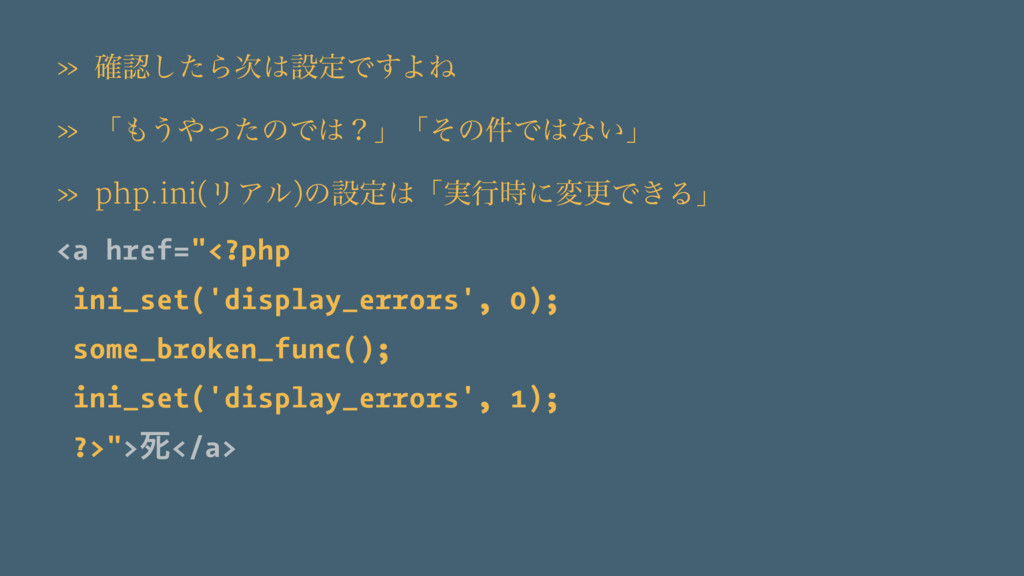 » ֬ͨ͠ΒઃఆͰ͢ΑͶ » ʮ͏ͬͨͷͰʁʯʮͦͷ݅Ͱͳ͍ʯ » php.in...