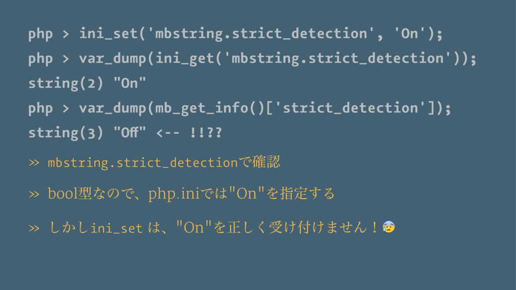 php > ini_set('mbstring.strict_detection', 'On'...