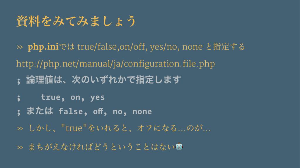 ྉΛΈͯΈ·͠ΐ͏ » php.iniͰ true/false,on/off, yes/n...