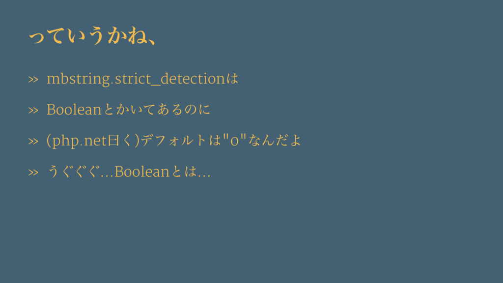 ͍ͬͯ͏͔Ͷɺ » mbstring.strict_detection » Booleanͱ...