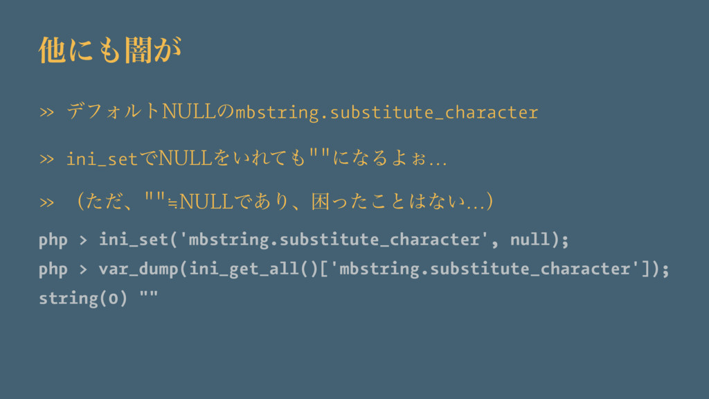ଞʹ΋ҋ͕ » σϑΥϧτNULLͷmbstring.substitute_character...