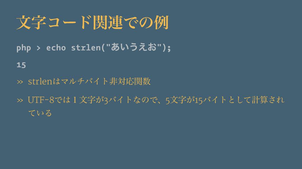 """จίʔυؔ࿈Ͱͷྫ php > echo strlen(""""͍͋͏͓͑""""); 15 » str..."""