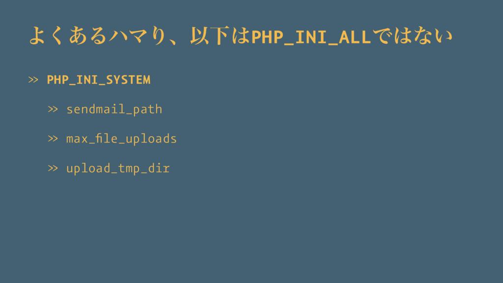 Α͋͘ΔϋϚΓɺҎԼPHP_INI_ALLͰͳ͍ » PHP_INI_SYSTEM » s...