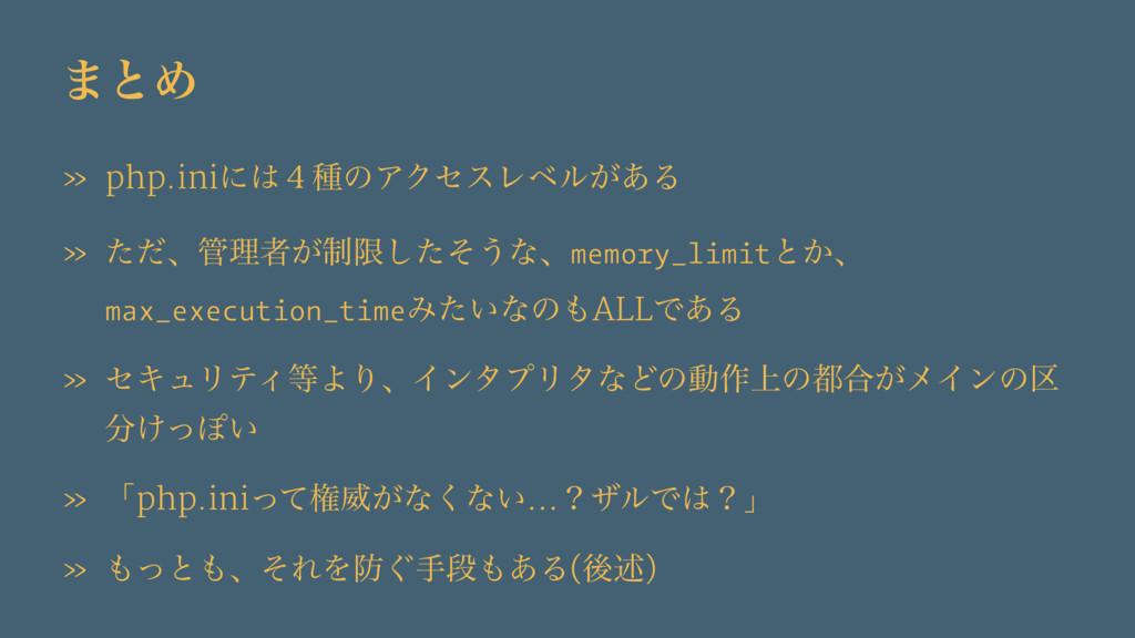 ·ͱΊ » php.iniʹ̐छͷΞΫηεϨϕϧ͕͋Δ » ͨͩɺཧऀ੍͕ݶͨͦ͠͏ͳɺm...