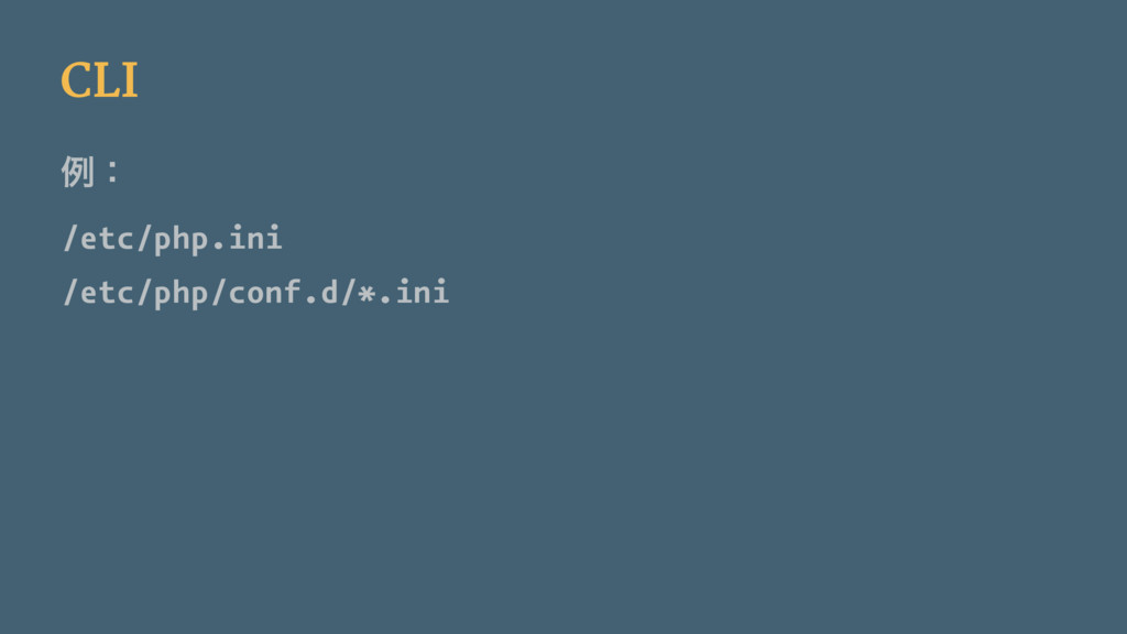 CLI ྫɿ /etc/php.ini /etc/php/conf.d/*.ini
