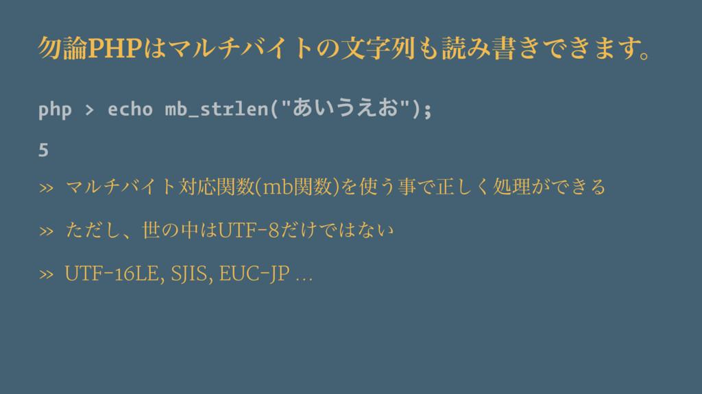 PHPϚϧνόΠτͷจྻಡΈॻ͖Ͱ͖·͢ɻ php > echo mb_strlen...