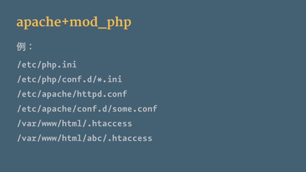 apache+mod_php ྫɿ /etc/php.ini /etc/php/conf.d/...