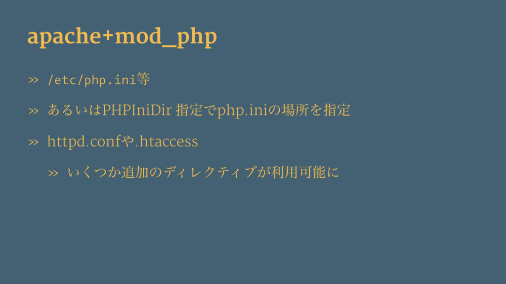 apache+mod_php » /etc/php.ini » ͋Δ͍PHPIniDir ...