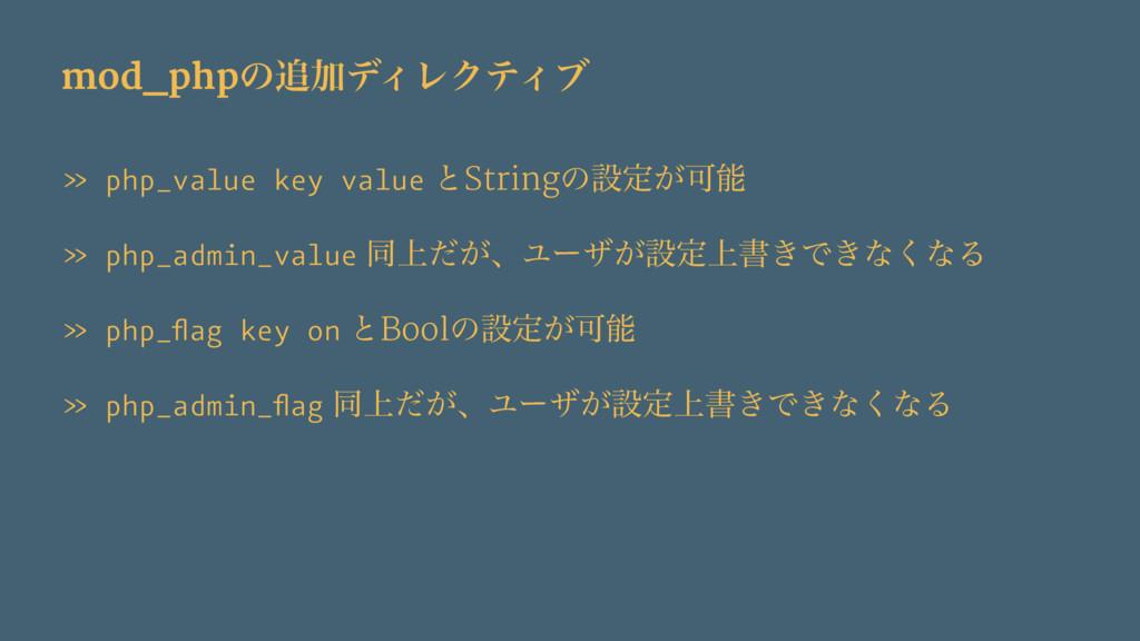 mod_phpͷՃσΟϨΫςΟϒ » php_value key value ͱString...
