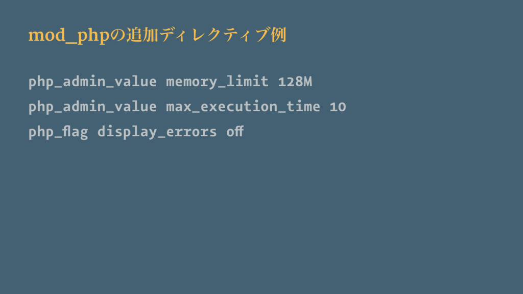 mod_phpͷ௥ՃσΟϨΫςΟϒྫ php_admin_value memory_limit...