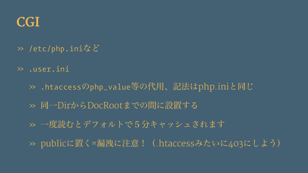CGI » /etc/php.iniͳͲ » .user.ini » .htaccessͷph...