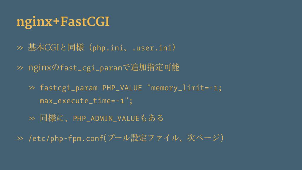 nginx+FastCGI » جຊCGIͱಉ༷ʢphp.iniɺ.user.iniʣ » n...