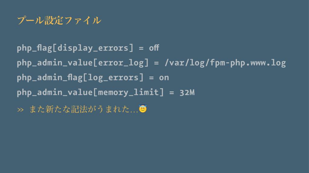 ϓʔϧઃఆϑΝΠϧ php_flag[display_errors] = off php_adm...