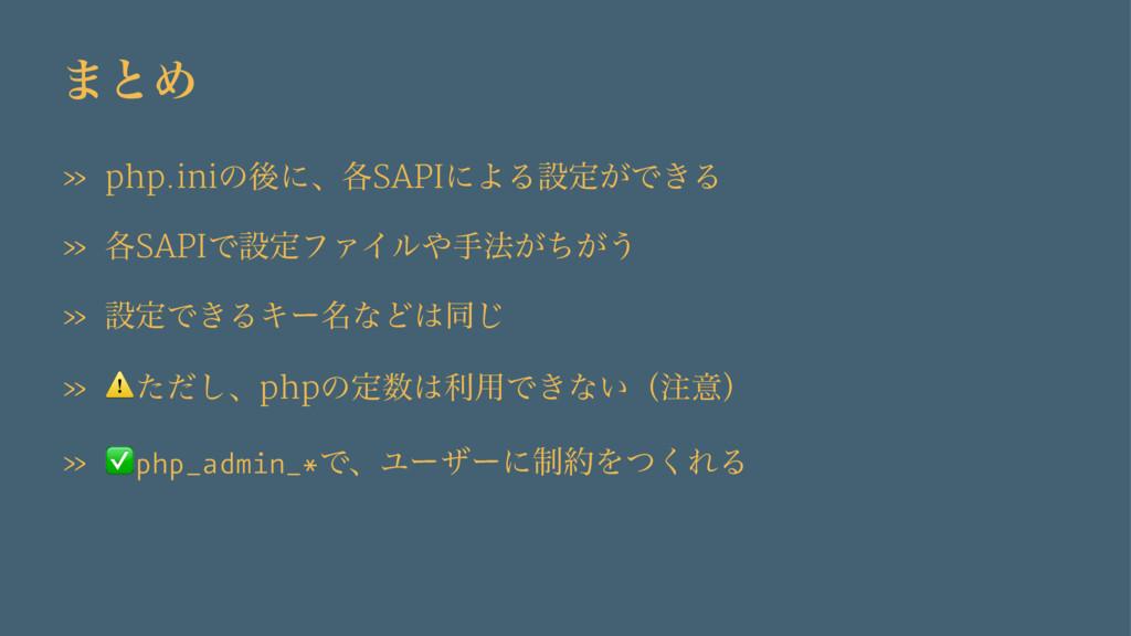 ·ͱΊ » php.iniͷޙʹɺ֤SAPIʹΑΔઃఆ͕Ͱ͖Δ » ֤SAPIͰઃఆϑΝΠϧ...