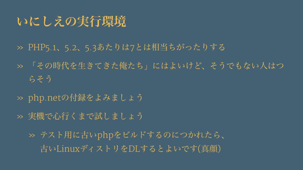 ͍ʹ͑͠ͷ࣮ߦڥ » PHP5.1ɺ5.2ɺ5.3͋ͨΓ7ͱ૬͕ͪͬͨΓ͢Δ » ʮͦ...