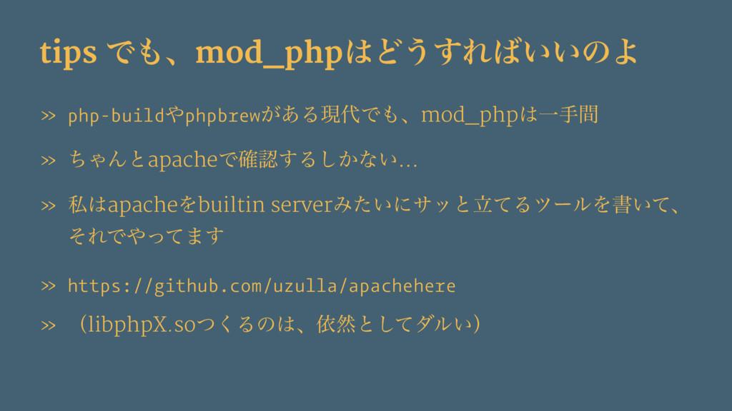 tips Ͱɺmod_phpͲ͏͢Ε͍͍ͷΑ » php-buildphpbrew͕͋...
